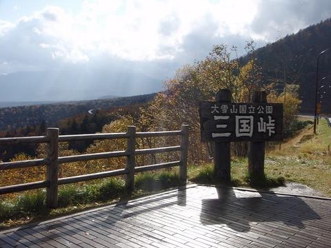 Mikuni_pass,_Hokkaido