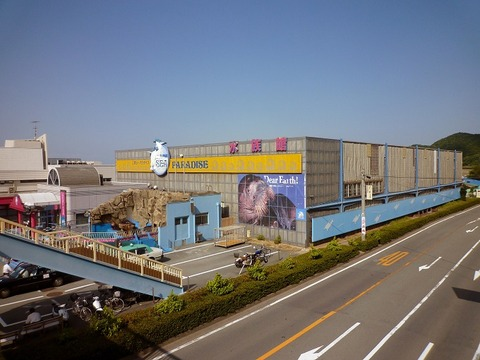 Futami_Sea_Paradise_20100516