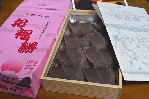 1024px-Ofukumochi_sweets,Hutami-cho,Ise_city,Japan