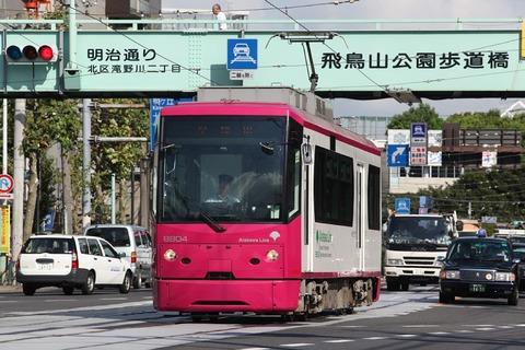 TodenArakawaline8800Asukayama2
