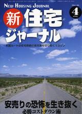 新住宅ジャーナル0904表紙