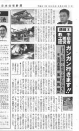 日本住宅新聞090325