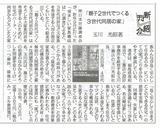 日刊木材新聞090317