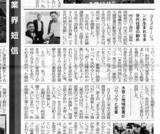 日本住宅新聞090905
