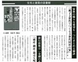 新住宅ジャーナル0904記事