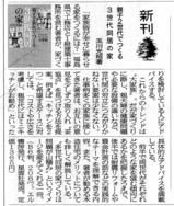 住宅新報090324