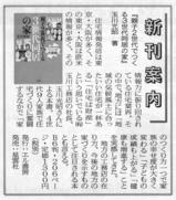 日本住宅新聞090305