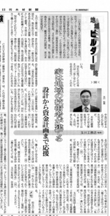 日刊木材新聞090620