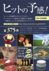 ヒットの予感!2010表紙