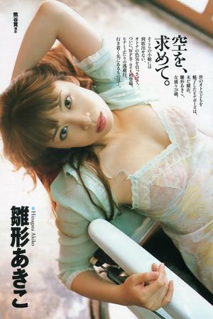 雛形あきこ (15)