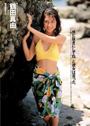 鶴田真由 (14)