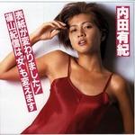 uchida_yuki_11