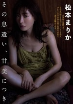 matsumoto-marika-002