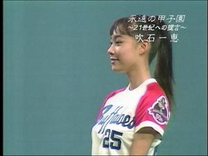 fukiishi (44)