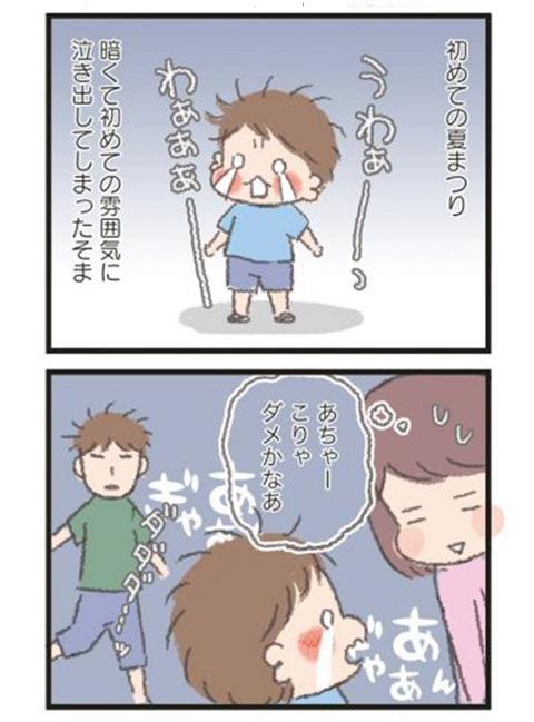 uchinoko03_02-364x1024