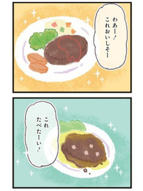 uchinoko03_03-364x1024