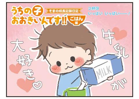 uchinoko2_01