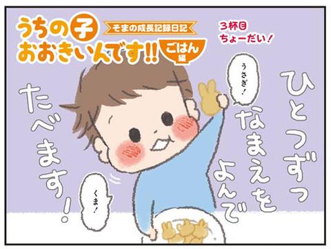 uchinoko03_01