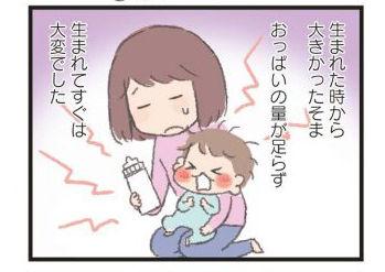 uchinoko01_04-364x1024