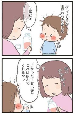 uchinoko01_05-364x1024