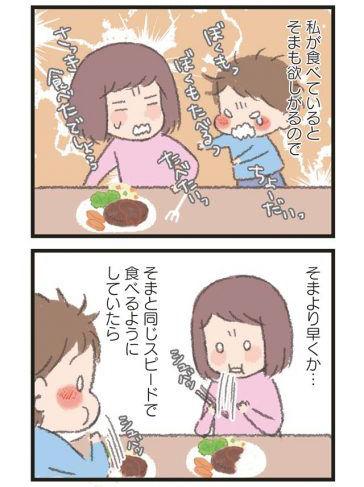 uchinoko03_05-364x1024