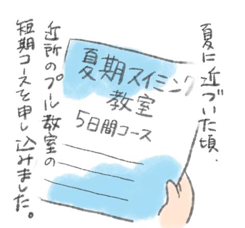 無題113_20200727115302