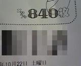 111022アイムEX