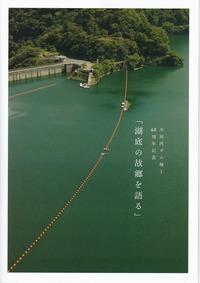 小河内ダム1_0001