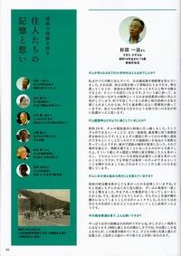 小河内ダム6_0001