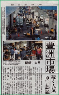 c豊洲市場新聞記事_0001