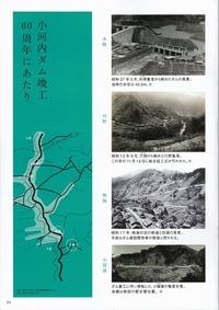 小河内ダム2_0001