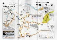 今熊山コース