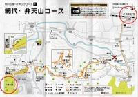 弁天山コース