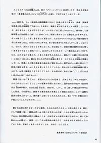 小河内ダム3_0001