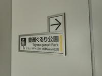 豊洲屋上公園JPG (1)