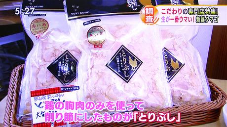 とりぶし-鶏武士-
