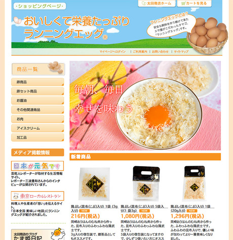 太田商店 ショッピングサイト