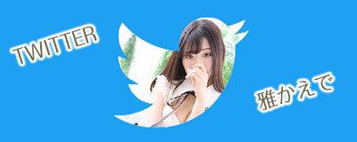 tweet-みやび