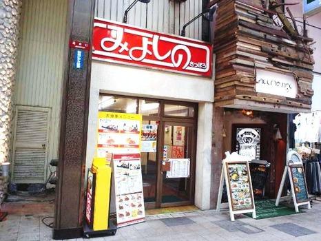 札幌さんぽ「たまにだけど餃子が食べたくなる」 みよしの 狸小路店