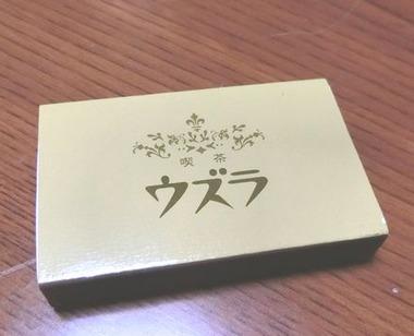 uzura_4