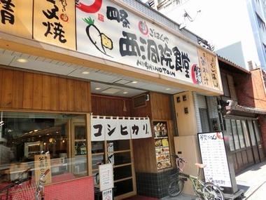 nishidooinshokudoo_8