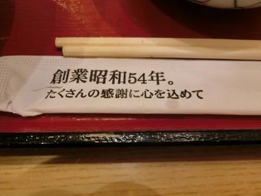 nishidooinshokudoo_4