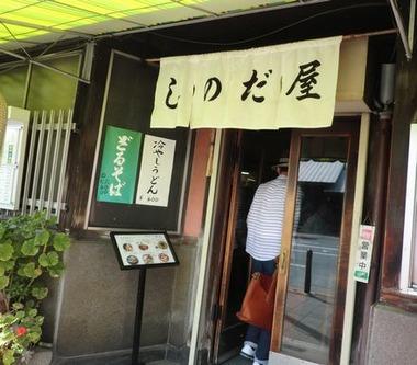 shinodaya3