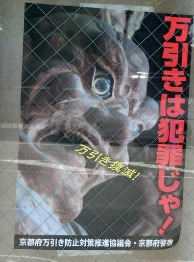 poster_manbiki
