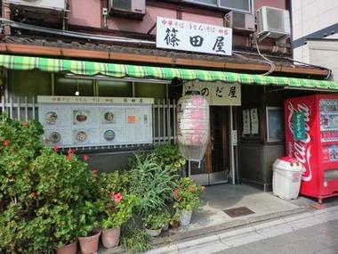 shinodaya11