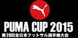PUMA CUP 2015