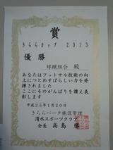 20130120賞状