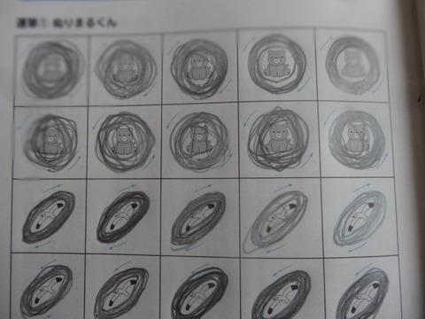 運筆練習 小学生