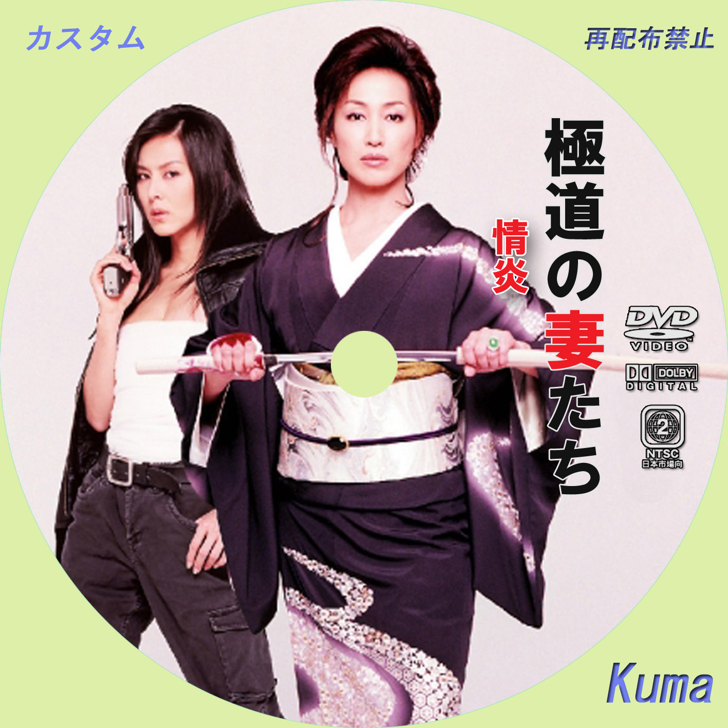 Yakuza Wives: Burning Desire