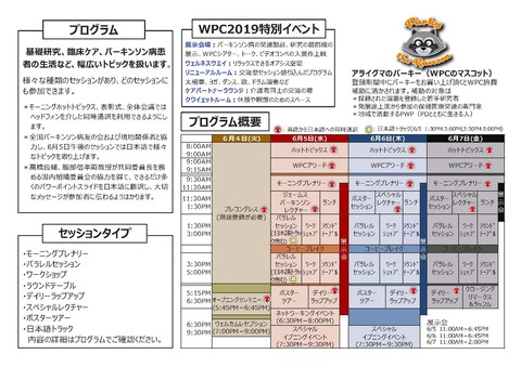 WPC2019日本版2_1101(1) for sns_ページ_2
